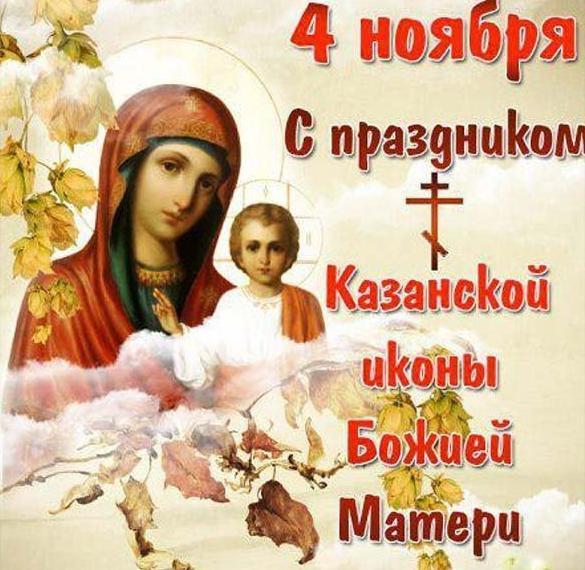 Открытка на день Казанской Божьей Матери 4 ноября