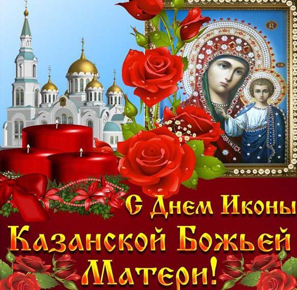 Бесплатная открытка на день Казанской иконы Божией Матери