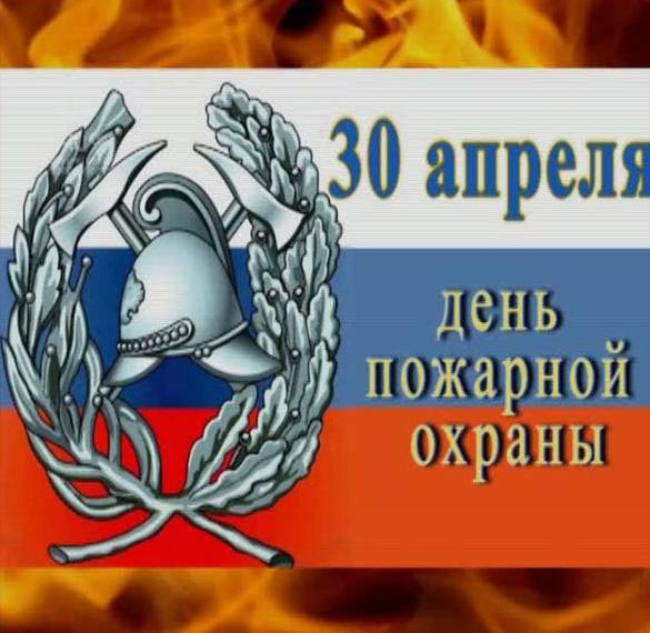Открытка на день пожарной охраны России