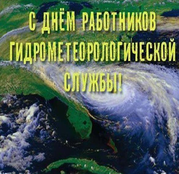 Открытка на день работников гидрометеорологической службы России