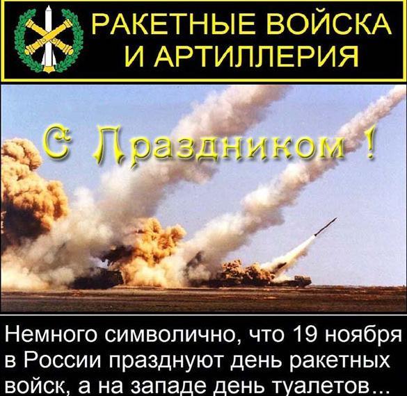 Открытка на день ракетных войск