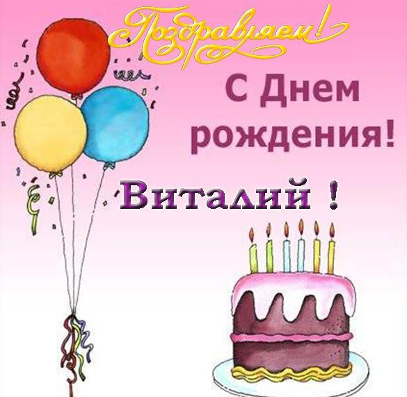 Электронная открытка на день рождения Виталия