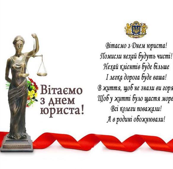 Открытка на день юриста Украины