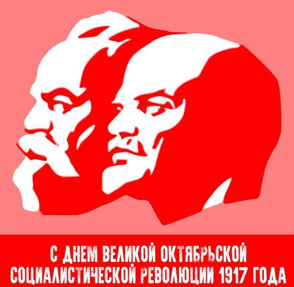Открытка на день великой октябрьской социалистической революции 1917