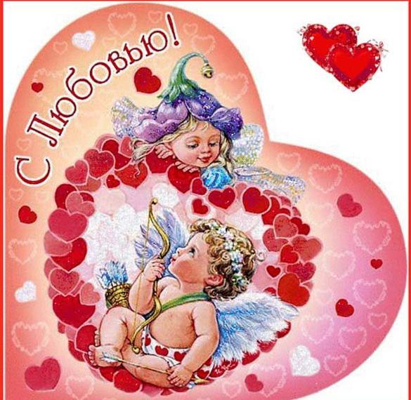Бесплатная открытка на день влюбленных 14 февраля
