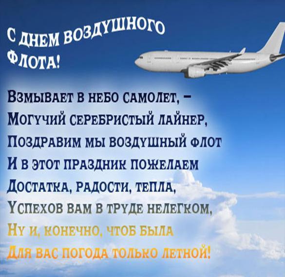 Открытка на день воздушного флота России