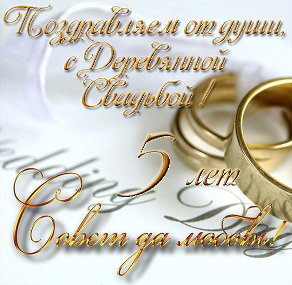 Открытка деревянная свадьба 5 лет