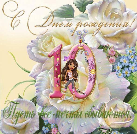 Красивая открытка девочке на 10 лет