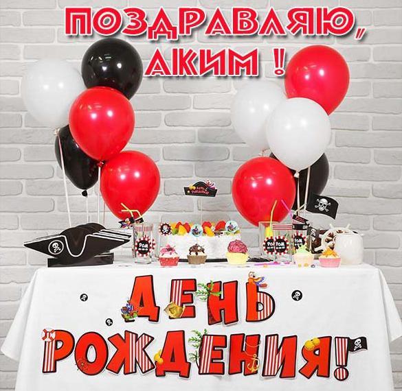 Открытка для Акима на день рождения