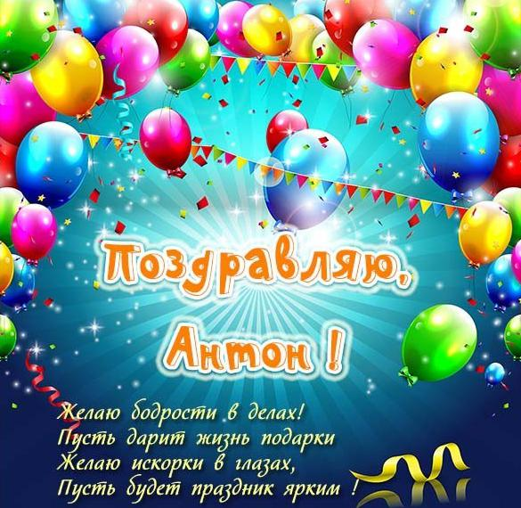 Бесплатная открытка для Антона