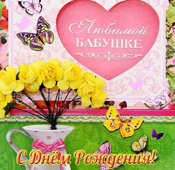 Открытка для бабули на день рождения