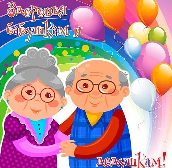 Открытка для бабушки и дедушки
