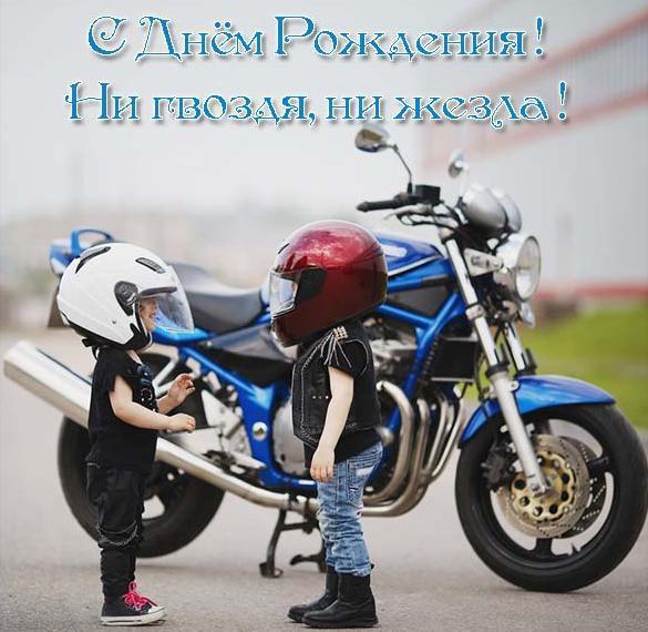 бубновский с днем рождения мотоциклисту короткие должны
