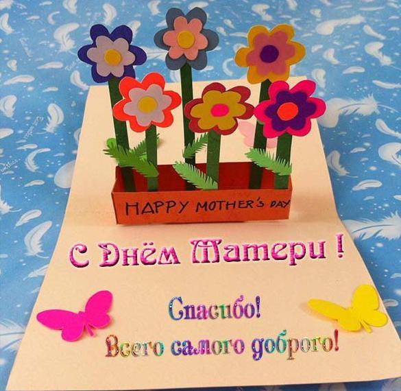Открытка для детского сада ко дню матери