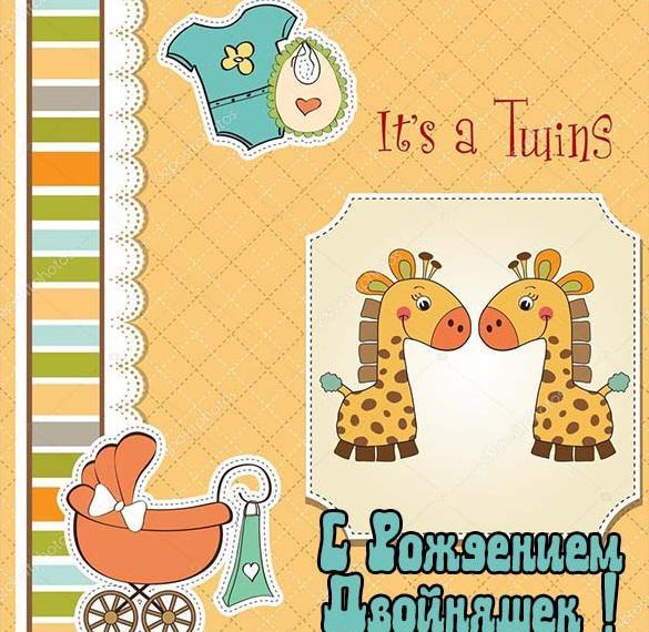 Открытка для двойняшек мальчик и девочка