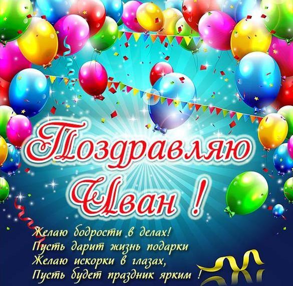 Бесплатная открытка для Ивана