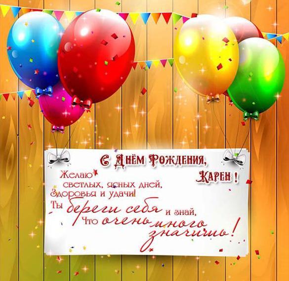 Открытка для Карена день рождения