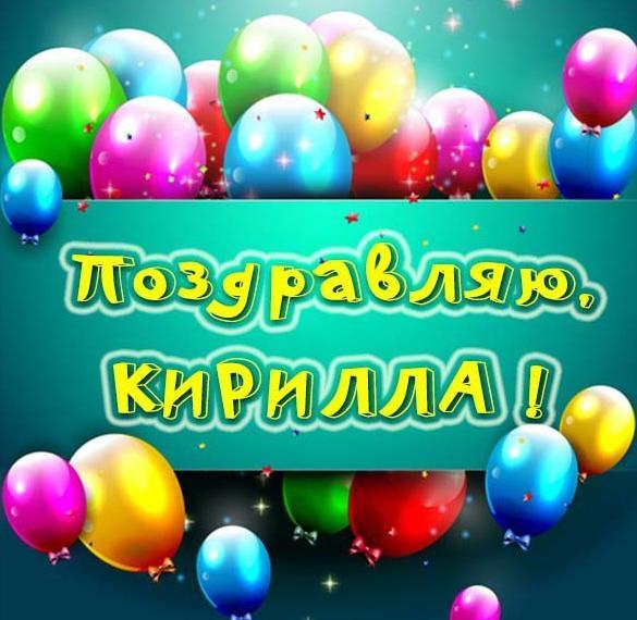 Бесплатная открытка для Кириллы