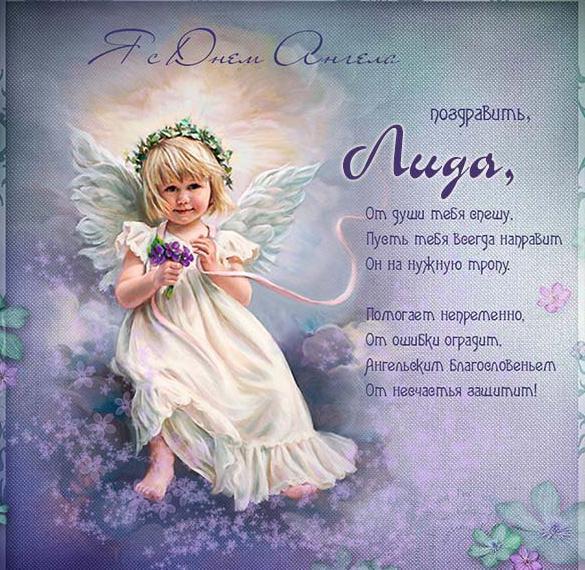 Открытка для Лидии с днем ангела