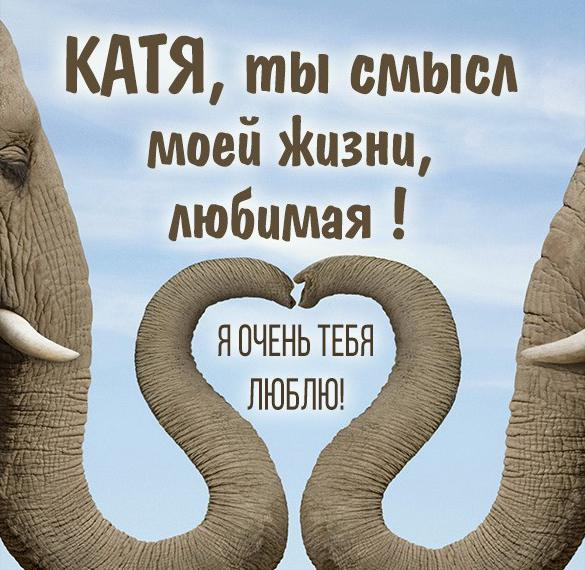 Открытка для любимой Кати