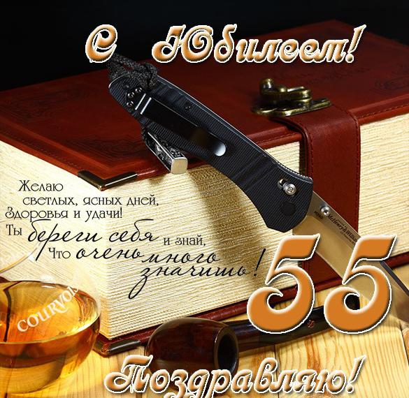 Открытка для мужчины с юбилеем 55 лет