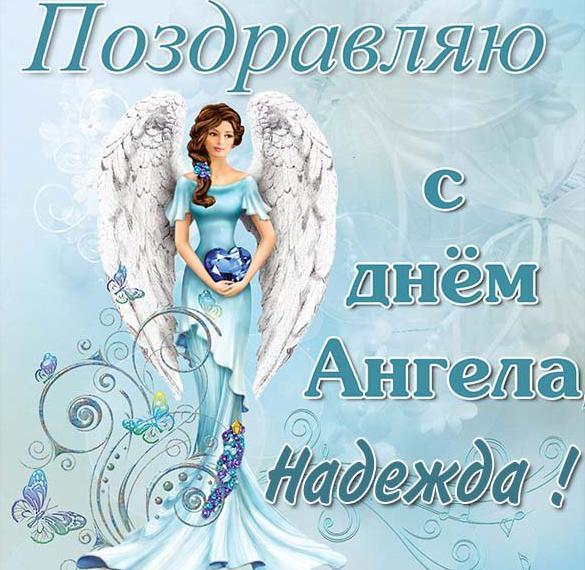 Открытка для Надежды с днем ангела
