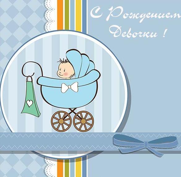 Открытка для новорожденных девочек