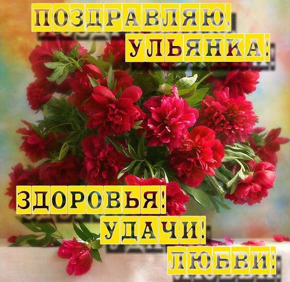 Открытка для Ульянки