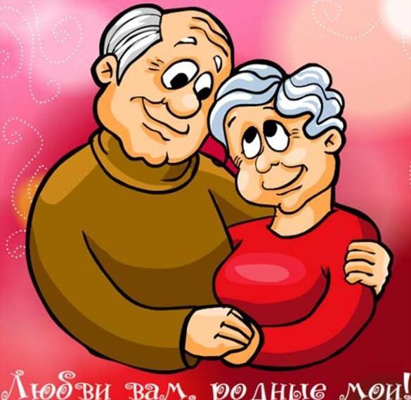 Открытка для пожилых