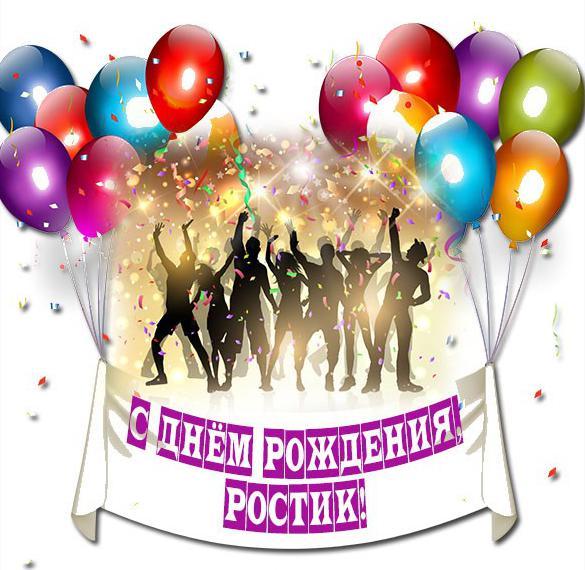 Открытка для Ростика на день рождения