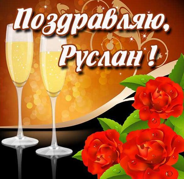 Бесплатная открытка для Руслана