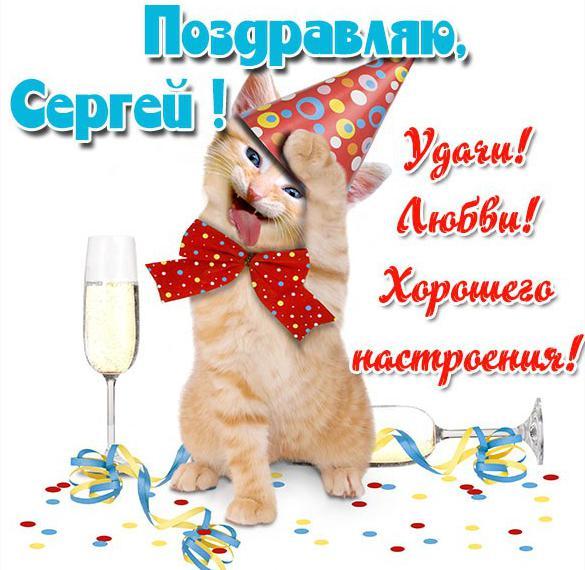 Прикольная открытка для Сергея