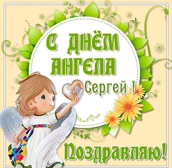 Открытка для Сергея с днем ангела