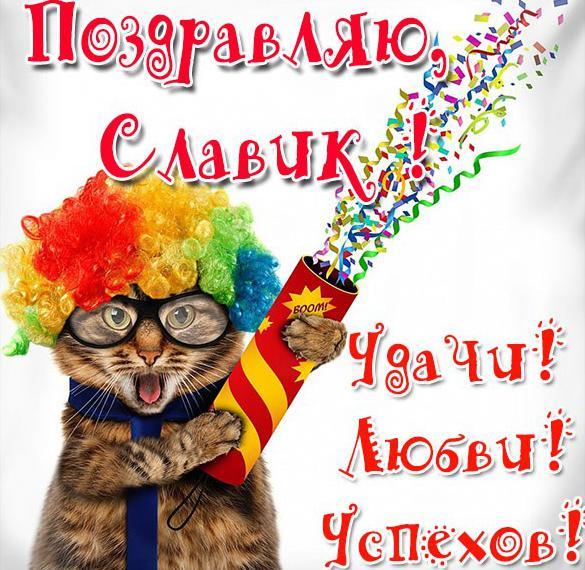 Прикольная открытка для Славика