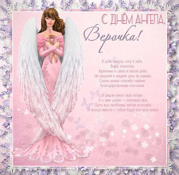 Открытка для Веры с днем ангела