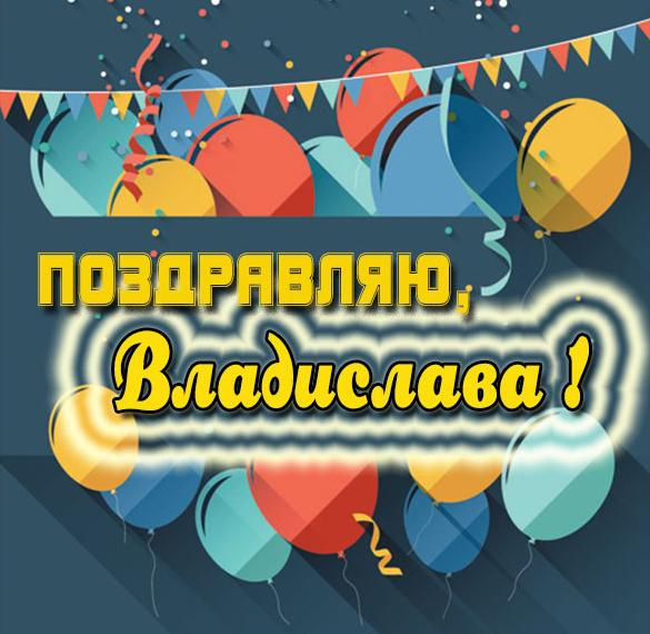 Бесплатная открытка для Владиславы