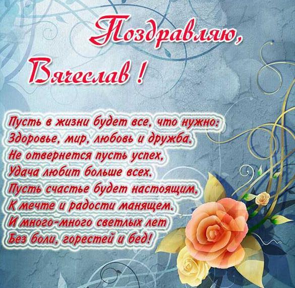 Бесплатная открытка для Вячеслава