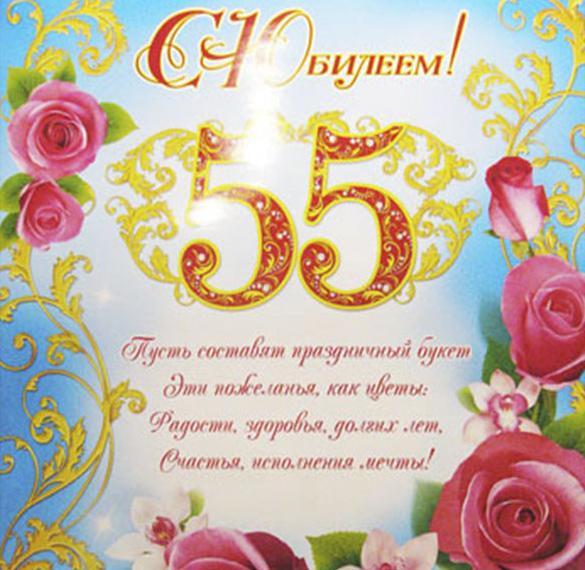 Стихи родной сестре с 55 летием