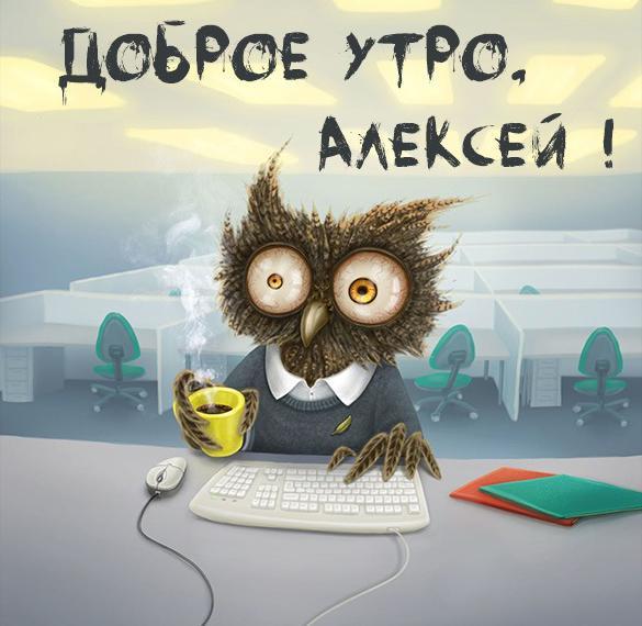 Открытка доброе утро Алексей