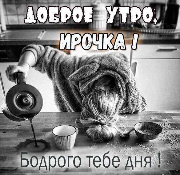 Открытка доброе утро Ирочка