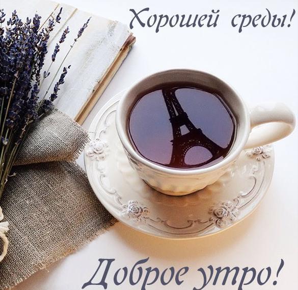 Открытка доброе утро хорошей среды