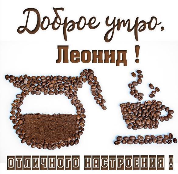 Открытка доброе утро Леонид