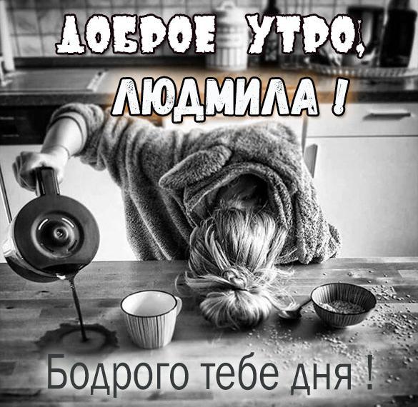 Открытка доброе утро Людмила