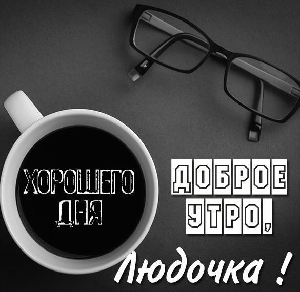 Открытка доброе утро Людочка