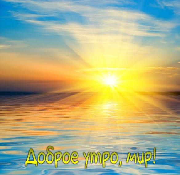 Открытка доброе утро мир