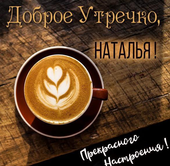 Открытка доброе утро Наталья