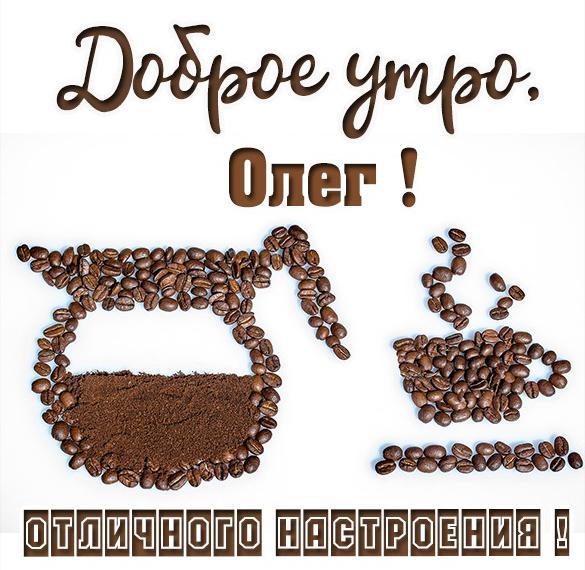 Открытка доброе утро Олег