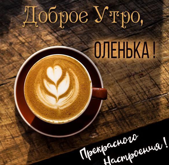 Открытка доброе утро Оленька