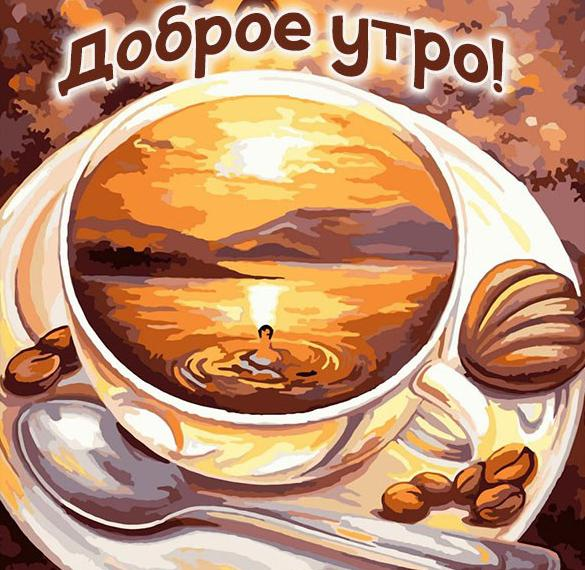 Открытка доброе утро прикольная с кофе