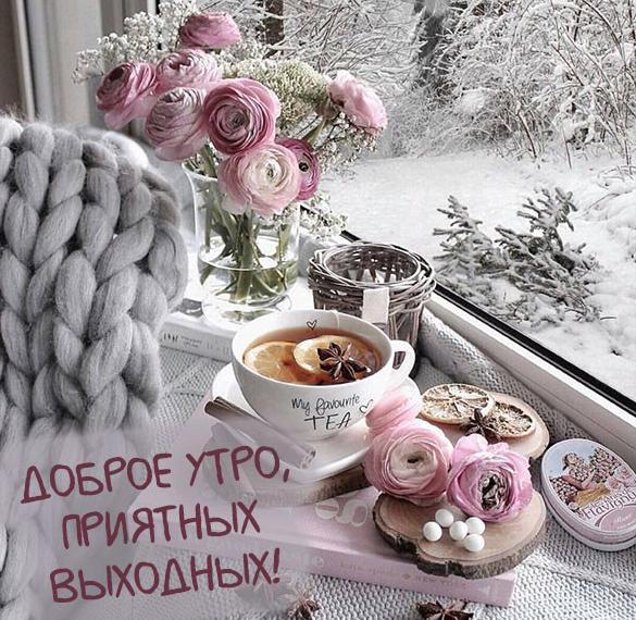 Открытка доброе утро приятных выходных